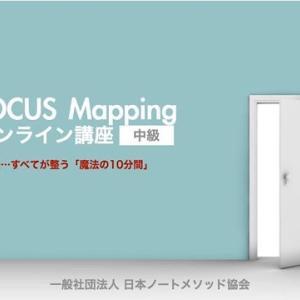 <受付中>10min FOCUS Mappingオンライン中級講座(過去・現在・未来が整う)