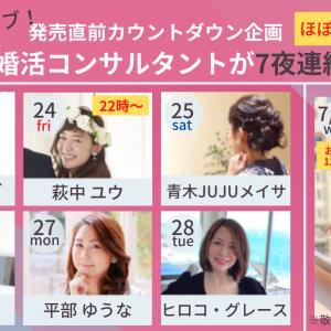 あの大人気♡婚活コンサルタントが7夜連続大集合〜〜〜!