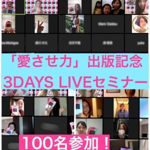 100名参加!大好評!出版記念エンタメセミナー動画がもらえるチャンス!