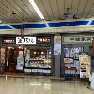 ご飯@中国家常菜 亜麺坊 新潟店