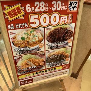 ご飯@かつや スーパーセンタームサシ新潟店