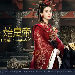 中国ドラマをまた見る
