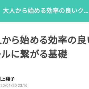 ツール・ド・ZWIFT③&有料NOTE購入