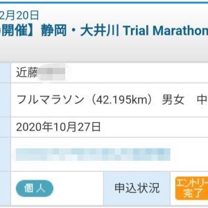 大井川マラソンエントリー&昨日よりマシなスイム