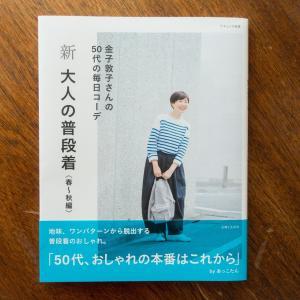 『新大人の普段着 春~秋編』★本日発売です。
