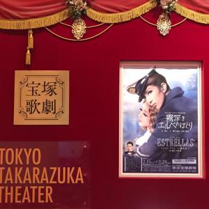 星組東京宝塚劇場公演初日!!霧深きエルベのほとり/エストレージャス 初日