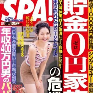 週刊SPA!さんの取材でした!【結太朗(お結びチャンネル)ライブ配信で恋愛・婚活相談】