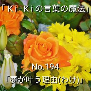 「Ki-Kiの言葉の魔法」*新咲く No.194.「 夢が叶う理由 」