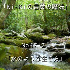 「Ki-Kiの言葉の魔法」*No.17 - 2.「水のような生き方」