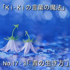 「Ki-Kiの言葉の魔法」*No.17 - 3.「青の生き方」