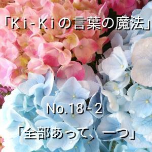 「Ki-Kiの言葉の魔法」No.18 - 2.「全部有ってひとつ」