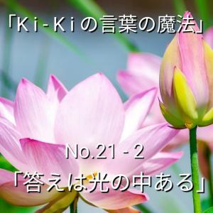 「Ki-Kiの言葉の魔法」No.21 - 2 .「答えは光の中にある」