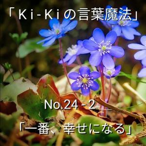 「Ki-Kiの言葉の魔法」子供達に贈る言葉No.24 - 2.「一番幸せになる」