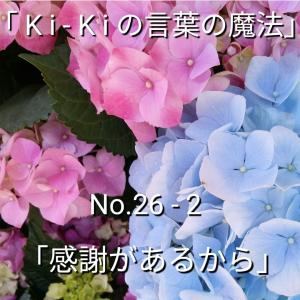 「Ki-Kiの言葉の魔法」No.26 - 2「感謝があるから」