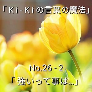 「Ki-Kiの言葉の魔法」No.26 - 2 .「強いって事は…」