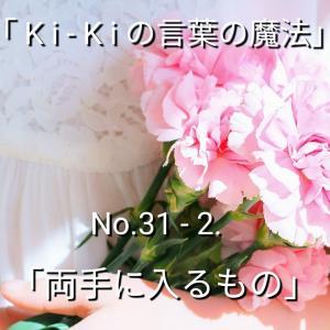 「Ki-Kiの言葉の魔法」No. 3 1 - 2 . .「両手に入るもの」