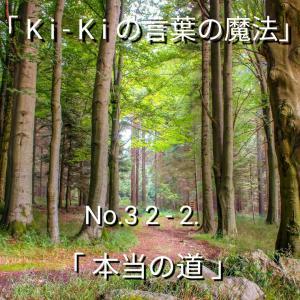 「Ki-Kiの言葉の魔法」No. 3 2 - 2 .「 本当の道 」