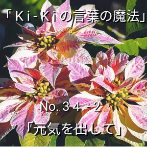 「Ki-Kiの言葉の魔法」No. 3 4 - 2 .「元気を出して」