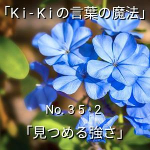 「Ki-Kiの言葉の魔法」No. 3 5 - 2 .「見つめる強さ」