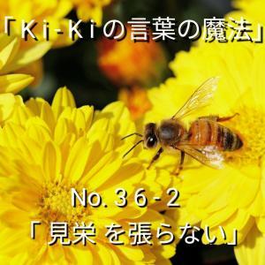 「Ki-Kiの言葉の魔法」No. 3 6 - 2 .「見栄を張らない」