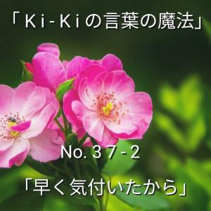 「Ki-Kiの言葉の魔法」No. 3 7 - 2 .「早く、動いたから」