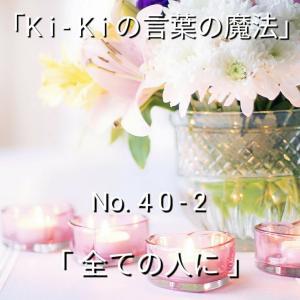 「Ki-Kiの言葉の魔法」No. 4 0 - 2 .「全ての人に」