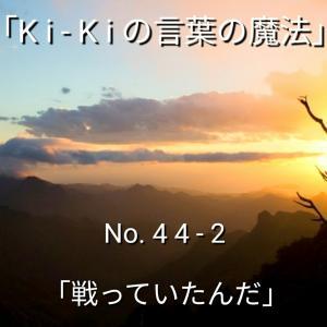 「Ki-Kiの言葉の魔法」No. 4 4 - 2 .「 戦っていたんだ 」