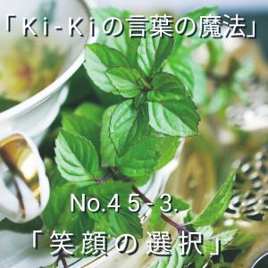 「Ki-Kiの言葉の魔法」No. 4 5 - 3 .「笑顔の選択」