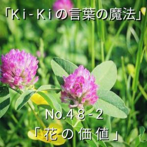「Ki-Kiの言葉の魔法」No. 4 8 - 2 .「花の価値」