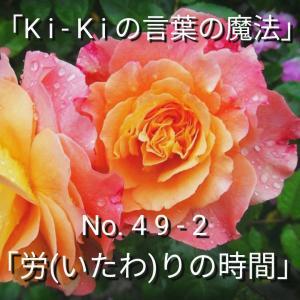 「Ki-Kiの言葉の魔法」No. 4 9 - 2 .「労(いたわ)の時間」