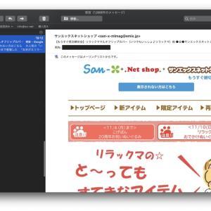Mail.appでまれに思い通りにスクロールできないメールがある