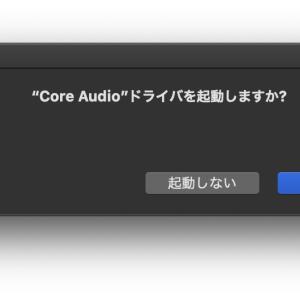 GarageBand(for Mac)起動時の隠しコマンド2つ