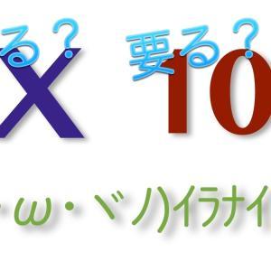 """私の声が届いた(んなわけないけど)macOSのバージョン表記から """"10."""" が消えるかも?"""