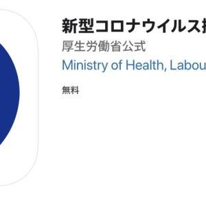 厚生労働省公式、「新型コロナウイルス接触確認アプリ」リリース