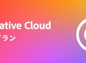 Adobe Creative Cloud製品を期間限定で割引販売中