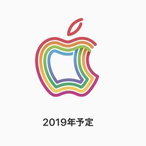 次のAppleストア、また、また、また、また東京だってさ