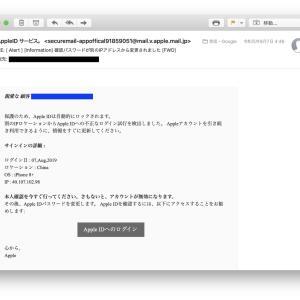 要注意:Appleを騙る偽メールの事例(43)