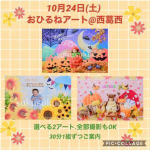 【参加者募集】10/24(土) 秋・ハロウィンのおひるねアート撮影会