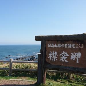 2019年秋 北海道旅行 襟裳岬から十勝