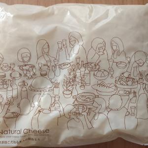 ハイ食材室さんの無添加チーズ、冷凍保存の方法
