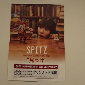 2019年 年末の福岡 スピッツ・マリンメッセ福岡公演
