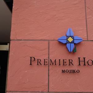 素敵でした!年末に泊まったプレミアホテル門司港
