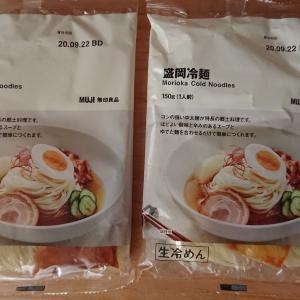 とにかく美味しい無印の冷麺とお買い物マラソンスタート!