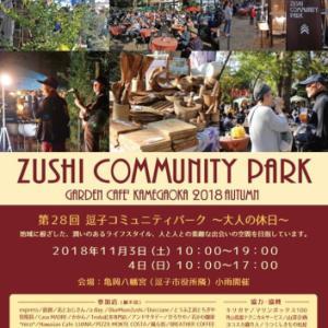 今週末は逗子コミュニティパークです!
