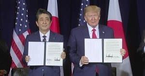 アメリカとの貿易協定なんて「ウソぴょん」なにを犠牲にしているかは数年先になってわかるさ