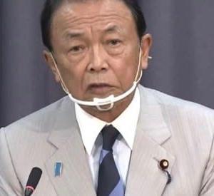 何とも傲慢な麻生太郎、謙虚という言葉がこの男に感じられない