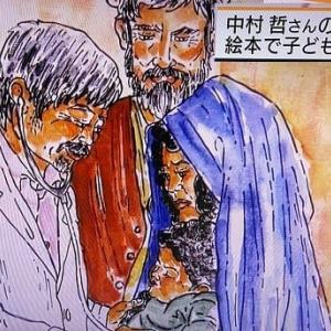 利権を伴わない自らに解決策の道を示すことを教えた中村哲さん死去から一年経ったが
