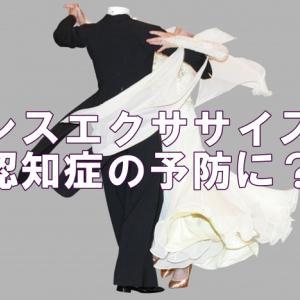 ダンスエクササイズが認知症の予防に!?