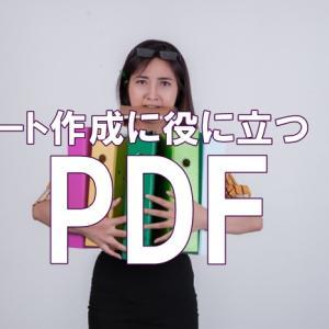 ある病気のPDF資料だけが欲しいと思ったら?レポート作成に役に立つPDF