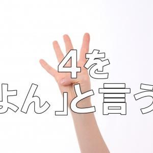 4を「しー」ではなく「よん」と言う!